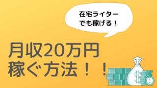 20万円稼ぐ方法