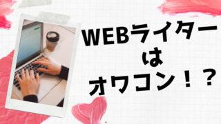 Webライター オワコン